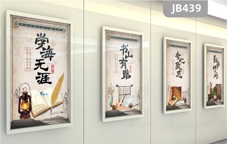 校园文化布置挂图教室励志标语贴画学校装饰勤奋好学展板海报宣传挂画