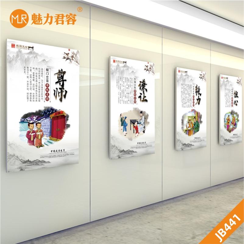 传统校园文化展板尊师谦让毅力恒心四联画校园走廊班级挂画展板设计