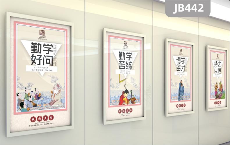校园传统文化展板班级走廊国学文化墙装饰挂画勤学好思道德信念文化
