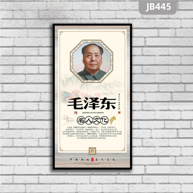 名人伟人墙贴画毛泽东装饰画简介海报主席领袖画像挂画校园走廊展板
