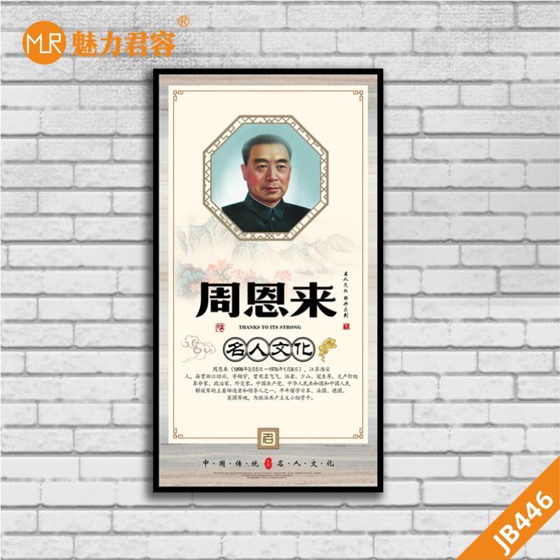 名人伟人墙贴画周恩来装饰画简介海报总理领袖画像挂画校园走廊展板