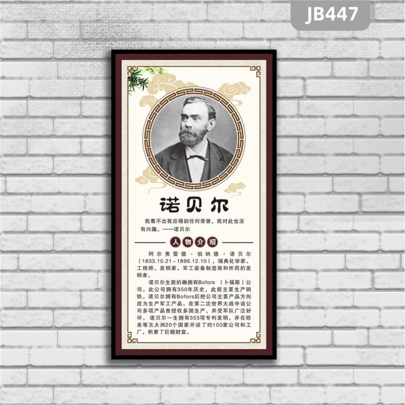 海报印制展板写真喷绘名言名句名人简介展板挂画之诺贝尔校园文化展板
