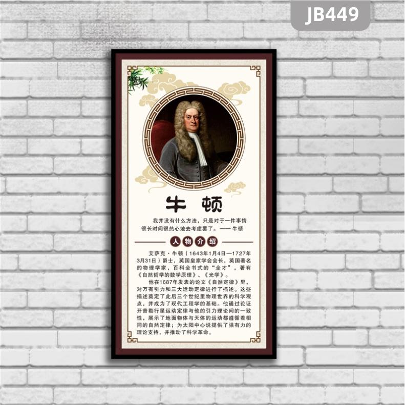 名人名言挂画校园文化挂图牛顿名人简介教室正能量装饰海报展板挂画