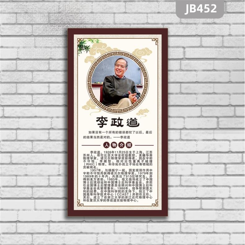 李政道名人画像挂画名言警句学校教室走廊装饰画客厅书房壁画展板