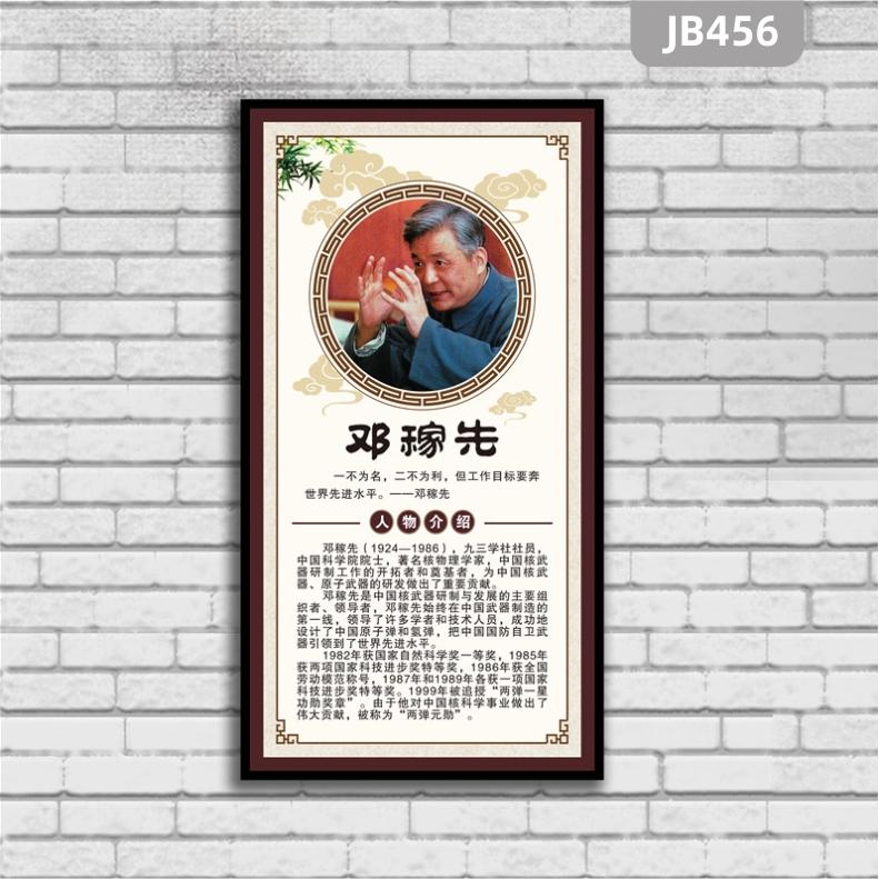 邓稼先名人画像挂画名言警句学校教室走廊装饰画客厅书房壁画展板