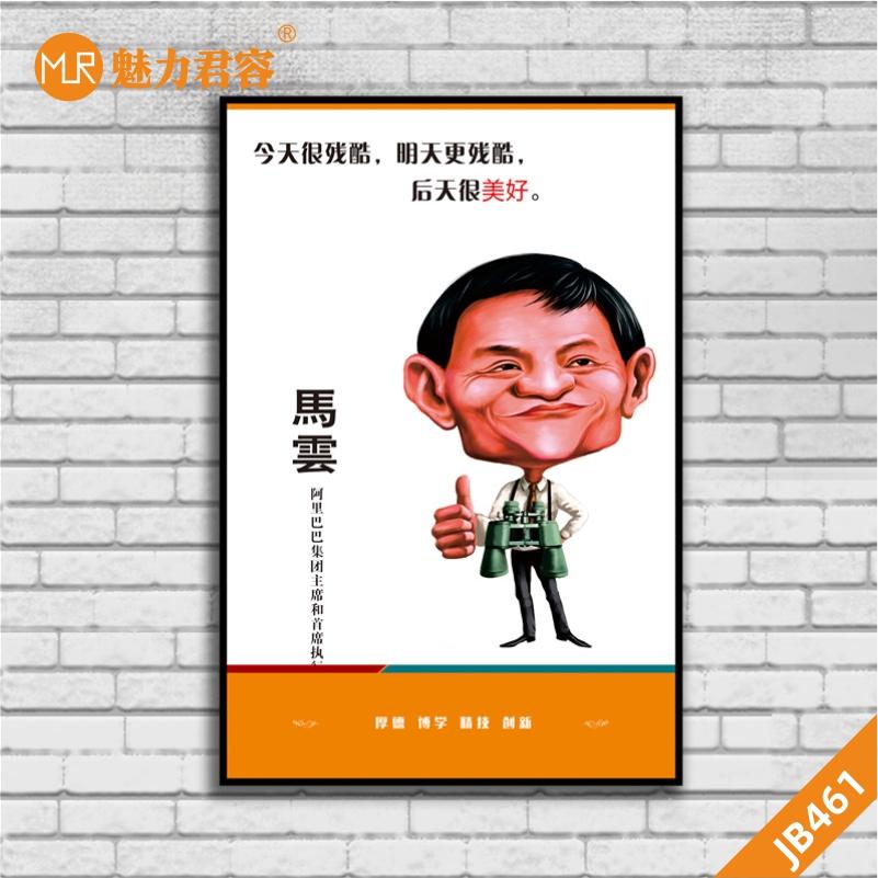 马云语录现代企业家简介海报名人名言装饰画励志挂画办公室走廊挂画
