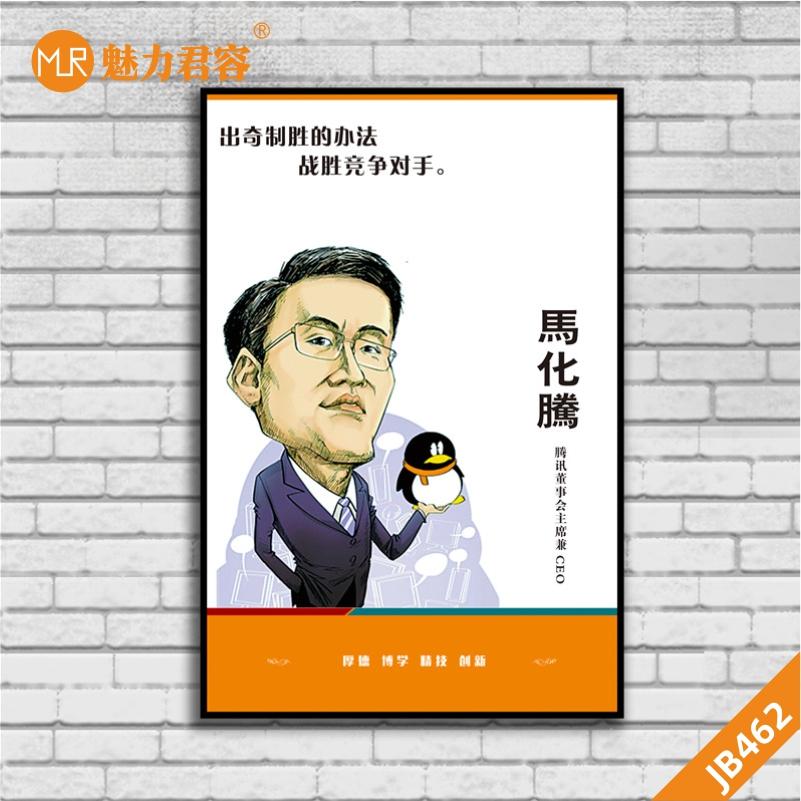 办公室励志名人名言装饰画马化腾画像公司会议室走廊挂画墙壁画定制