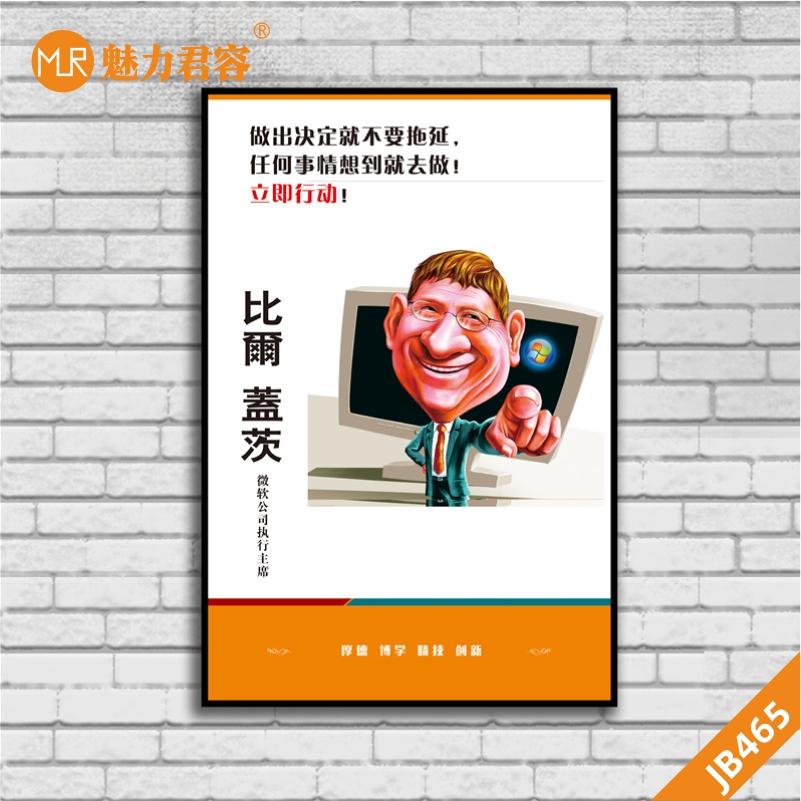 比尔盖茨海报定做伟人名人格言画像励志名言企业办公室装饰画挂画