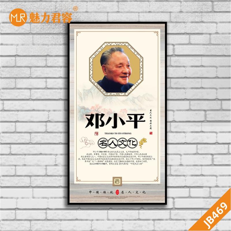 历史伟人名人名言挂画学校企业文化标语壁画邓小平毛主席装饰画像