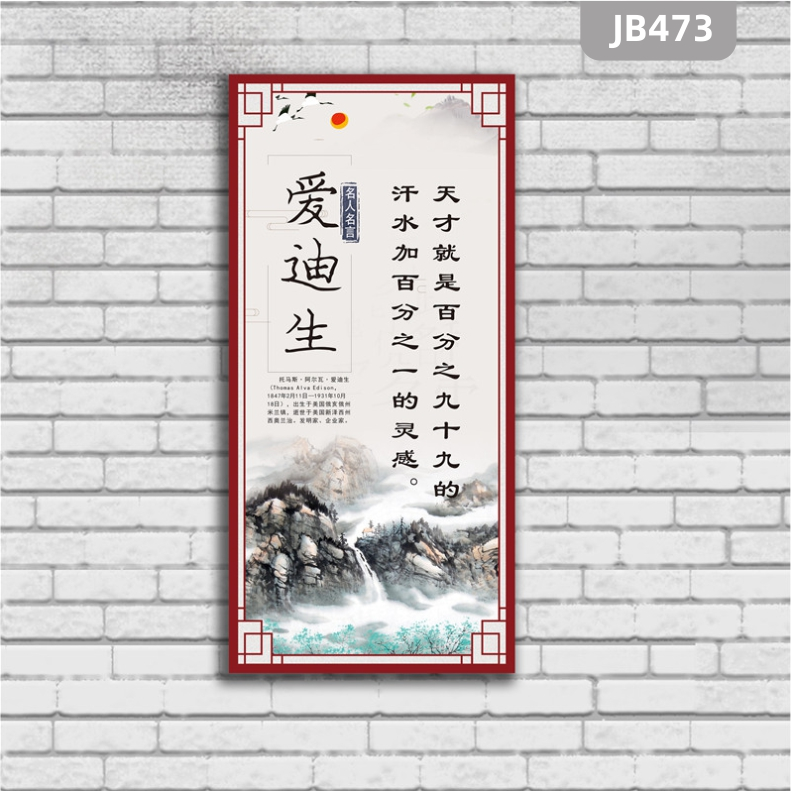 爱迪生科电学发明家历史名人海报图片装饰挂画校教室走廊人物简介挂画