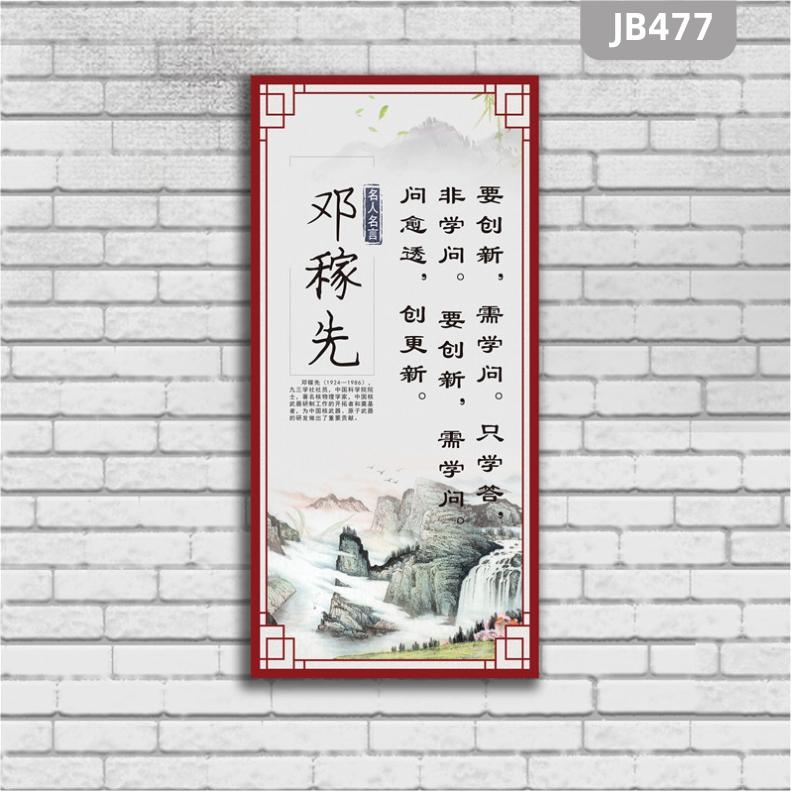名人名言装饰画办公室图书馆励志标语警句邓稼先墙画学校教室挂画