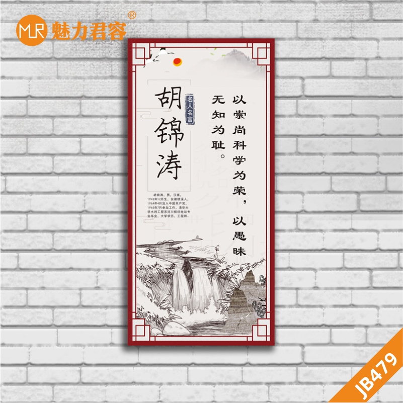 胡锦涛画报领袖海报名人名言领导人画像定制校园教室装饰墙贴挂画