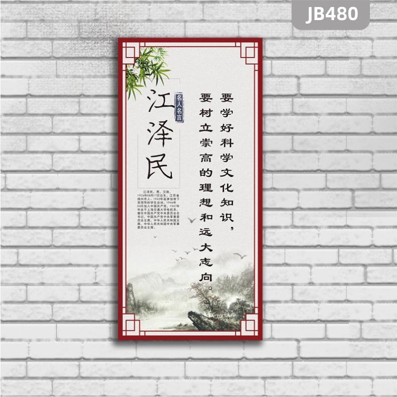 学校装饰画教室班级走廊文化布置名人名言中国伟人领袖人物挂画展板