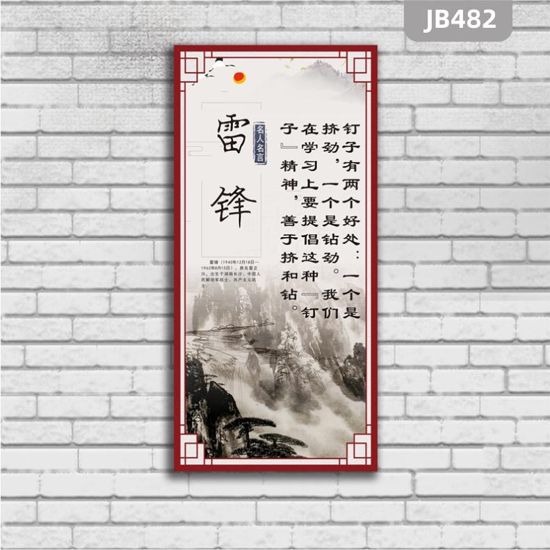 学习雷锋精神雷锋简介学校班级教室走廊名人名言标语挂图海报展板