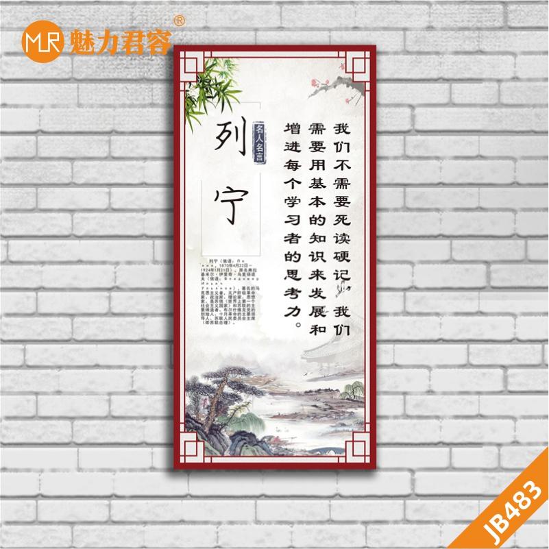 名人名言海报教室挂图名言警句名人名言挂图励志名言展板挂画列宁