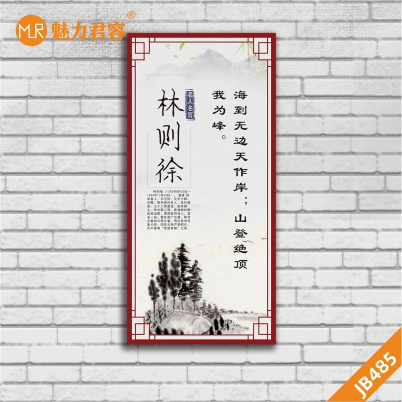 民族英雄林则徐名人名言壁画真理格言字画学校教室装饰画挂画展板