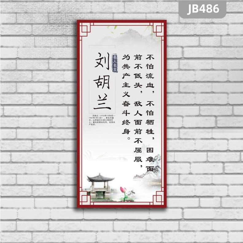 学习革命烈士精神刘胡兰简介学校班级教室名人名言标语挂图海报展板