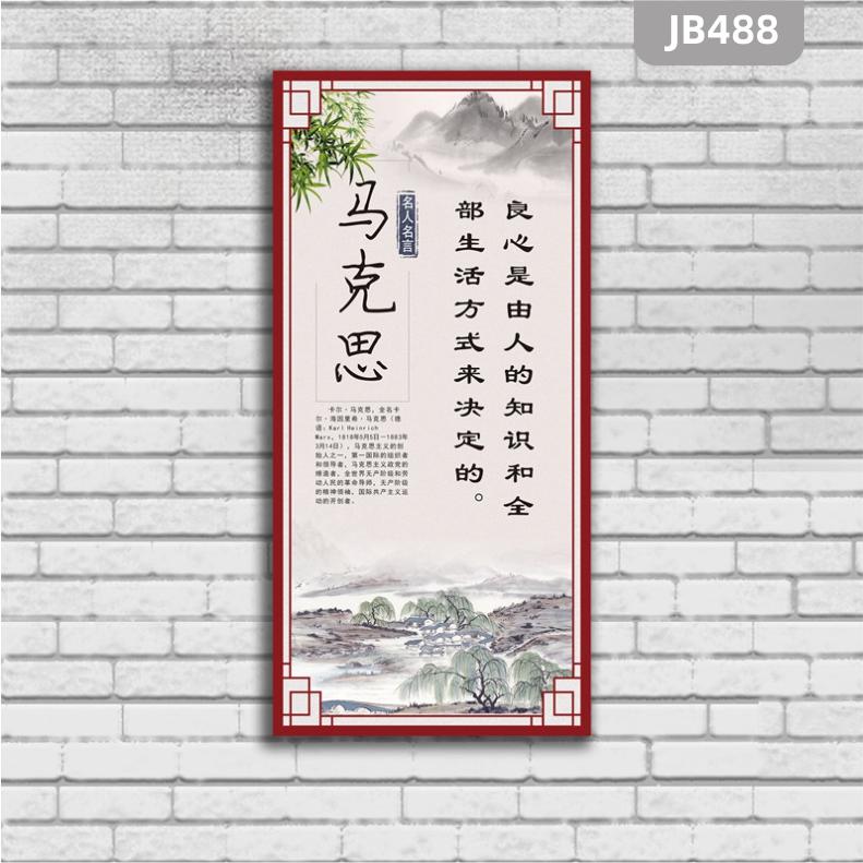 马克思中外名人名言墙贴励志标语教室班级走廊墙面装饰文化挂画展板