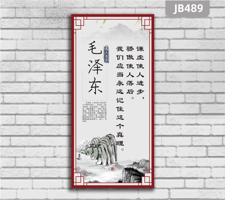历史伟人毛主席名人名言装饰画学校教室班级墙画领导人墙壁画挂画展板