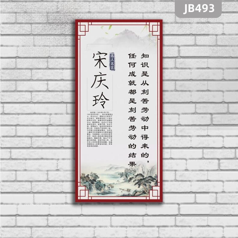 伟人宋庆龄名人名言学校教室走廊挂画书房海报客厅装饰画有框画展板