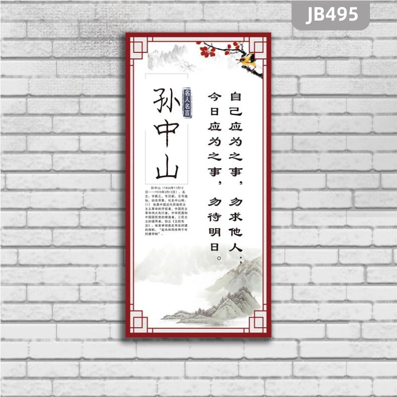 警句装饰画小学校园布置名人名言文化孙中山励志教室墙壁挂画展板