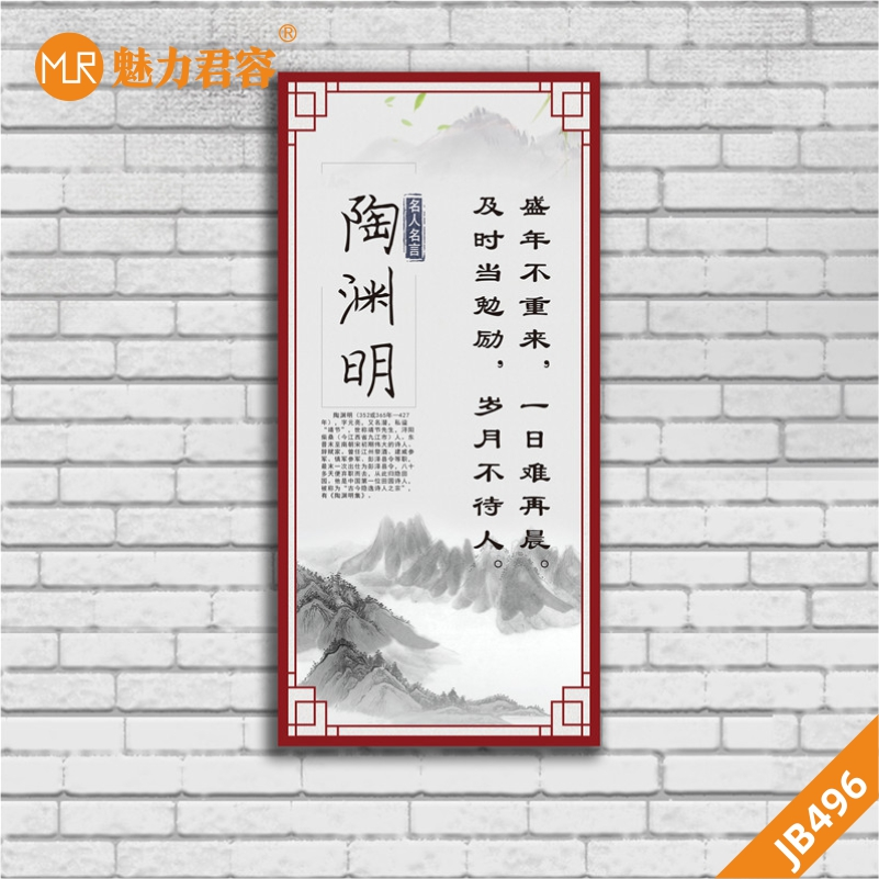 古代名人名言陶渊明装饰画教室走廊励志挂画企业文化墙公司标语框画