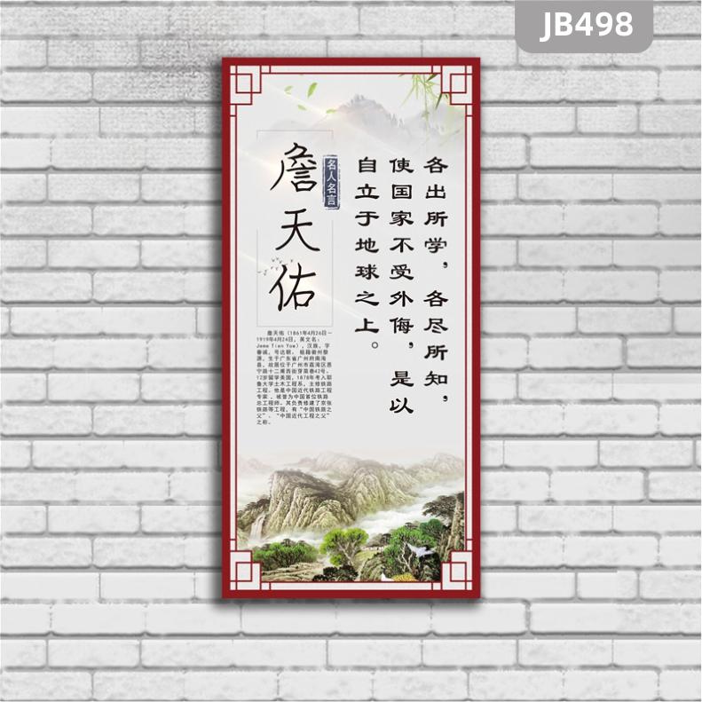 名人名言装饰画詹天佑画像励志标语警句挂画教室图书馆学校海报展板