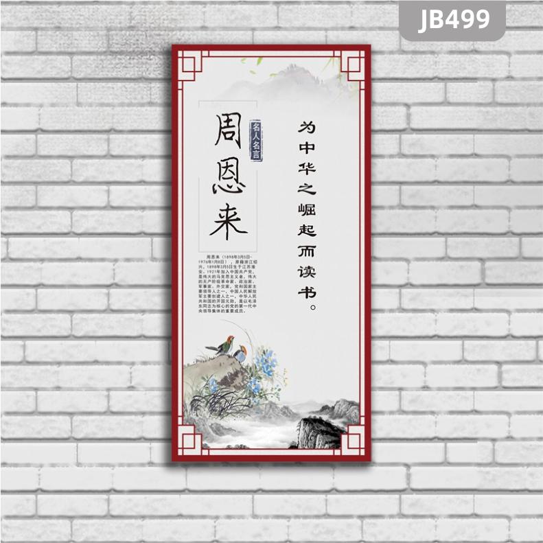 名人名言装饰画周恩来励志标语警句挂画教室布置图书馆海报挂画展板