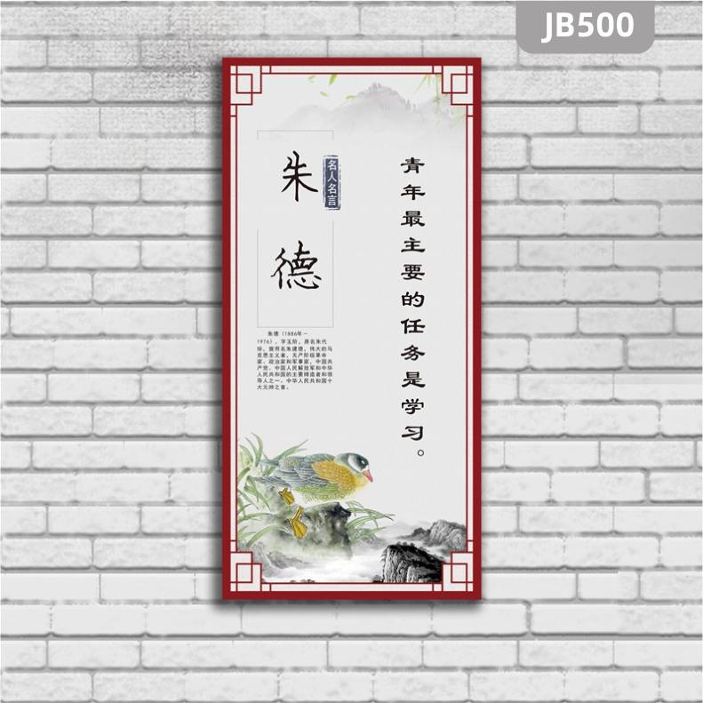 办公室海报名人名言墙画伟人朱德校园教室班级走廊装饰挂画海报展板