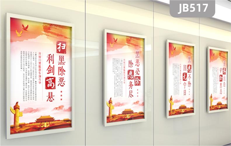 墙贴扫黑除恶弘扬正气党建文化宣传海报写真贴画会议室走廊展板挂画