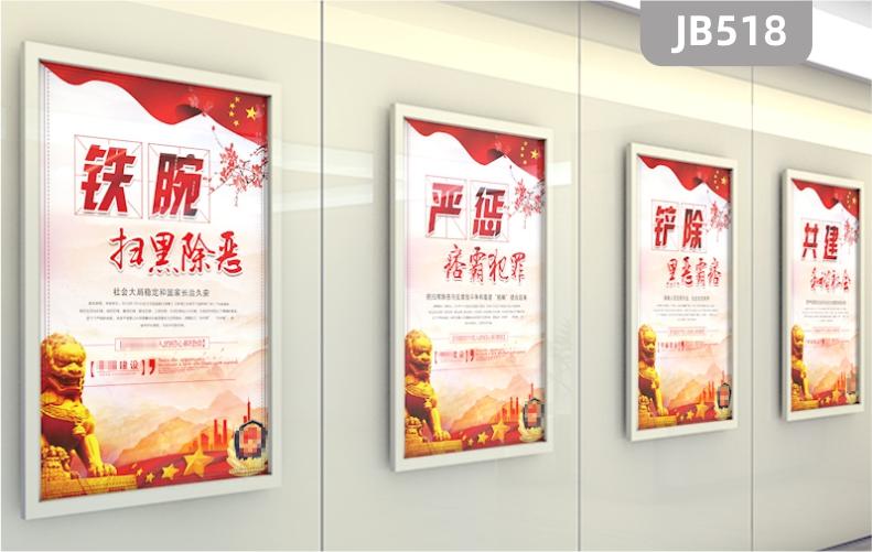 扫黑除恶严打黑恶犯罪弘扬社会正气党建文化展板宣传栏海报办公室挂画