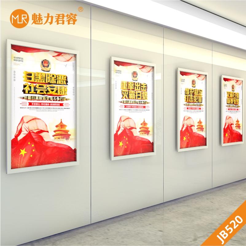 扫黑除恶打击犯罪党建宣传文化墙贴纸党员活动室会议室背景布置展板