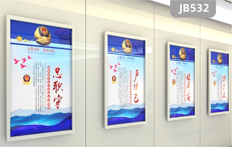 公安部司法机关执法为民忠职守严律己宣传标语背景海报展板办公室挂画