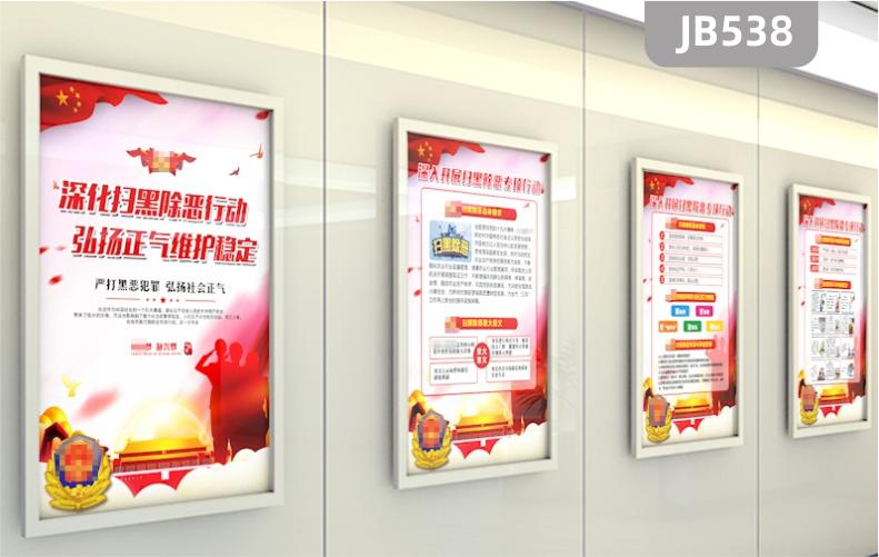 从严治党深化扫黑除恶行动学习宣传海报中国梦党建布置装饰标语展板