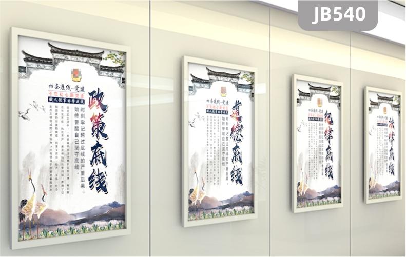 党政建设文化宣传栏展板党建四个底线标语社会主义价值观海报展板