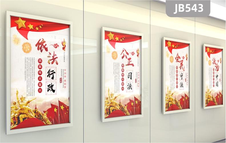 党员活动室制度党建文化展板墙贴画公正司法全民守法会议室布置展板