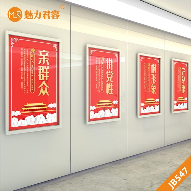 党建文化墙海报设计党支部活动室走廊挂画红色展板背景办公室挂画