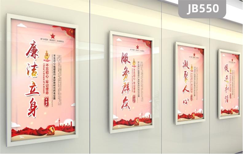 廉政勤政党员活动室党建廉政文化墙布置展板办公室走廊会议室挂画