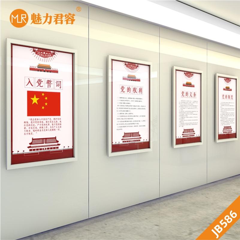 党员活动室制度党支部党建文化宣传墙贴展板会议室入党誓词布置挂画