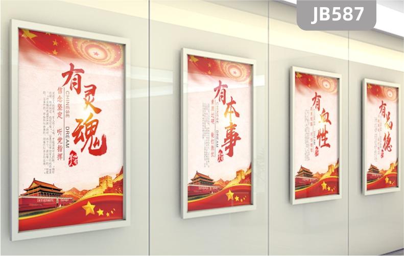 党员活动室党建文化宣传墙贴展板会议室走廊布置挂画有灵魂有本事
