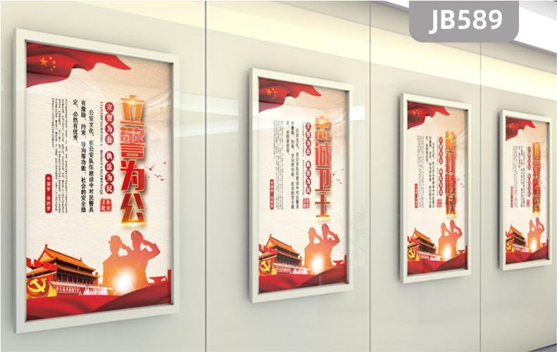 公安警察部队办公室装饰挂画警营文化宣传标语展板廉政墙壁画展板