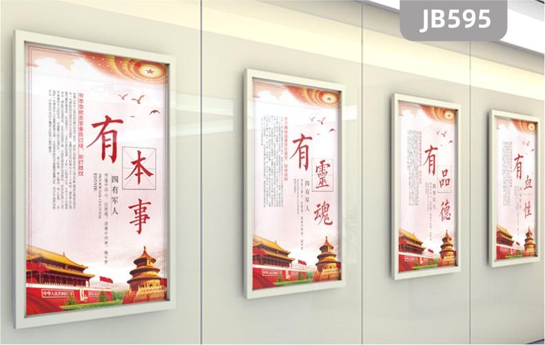 定制党建文化墙贴党员活动室标语制度展板挂画四有军人展板办公室走廊挂画