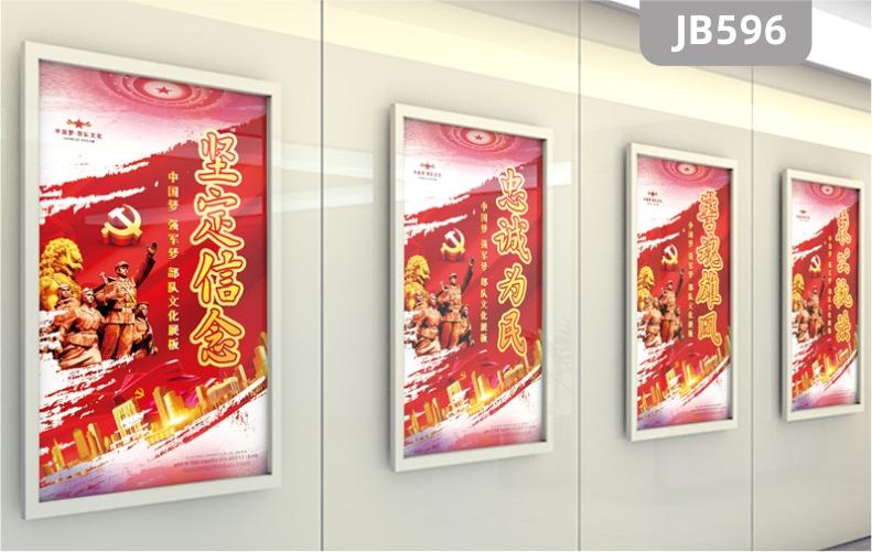 定制红色大气党建文化墙贴党员活动室党支部标语制度展板挂画坚定信念