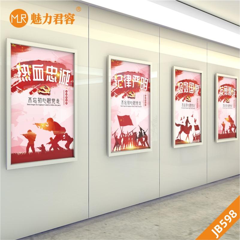 党建文化墙党员办公活动会议室装饰热血忠诚英勇善战走廊展板挂画