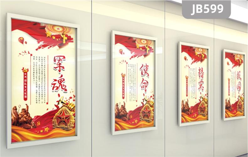 党建文化墙楼梯楼道文化装饰设计党支部党员活动室红色大气展板挂画