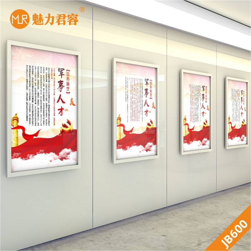 党建文化墙贴展板党员支部建设阵地活动室装饰培养新型军事人才展板挂画