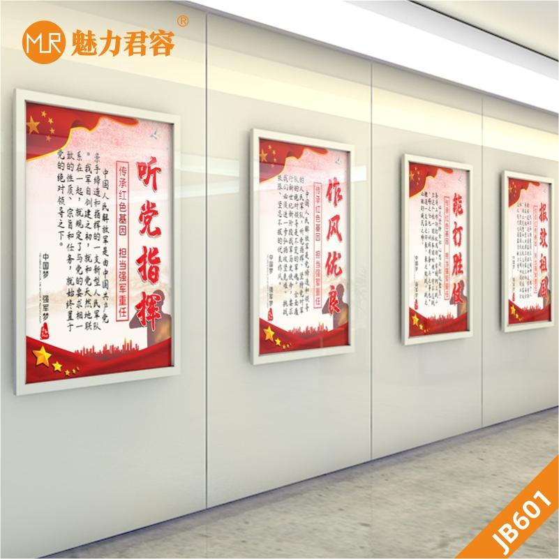 党建文化墙会议室党员活动室布置传承红色基因担当强军重任文化展板挂画