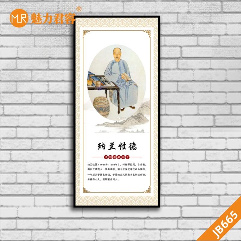 校园文化海报历史人物著名诗词人简介挂图教室班级装饰画诗人挂画