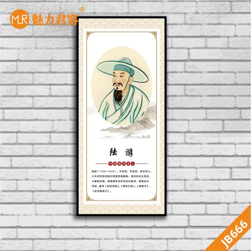 校园文化海报历史人物南宋诗人陆游简介挂图教室班级装饰画诗人挂画