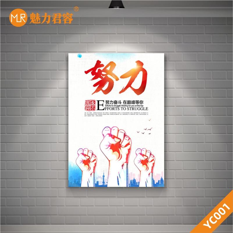 努力奋斗在巅峰等你企业海报企业励志装饰画展板挂画无框画壁画拳头